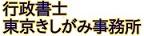 行政書士東京きしがみ事務所