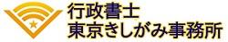 「番頭力」の行政書士東京きしがみ事務所